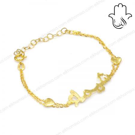 Bracelet Personnalisé - El Khomssa