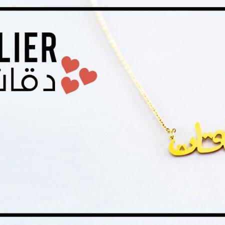 Collier 3 Da9At - El Khomssa Bijoux Traditionnels et artisanales tunisiens