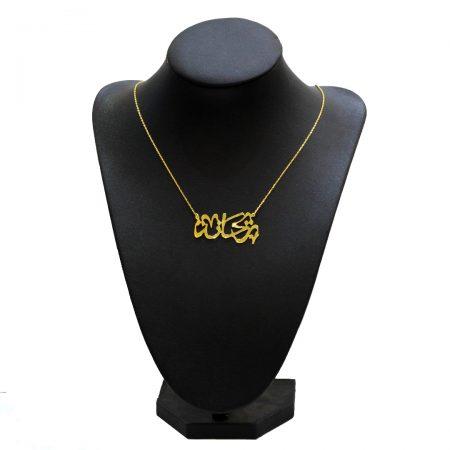 collier personnalisé calligraphie - El Khomssa Bijoux & Accessoires Traditionnels